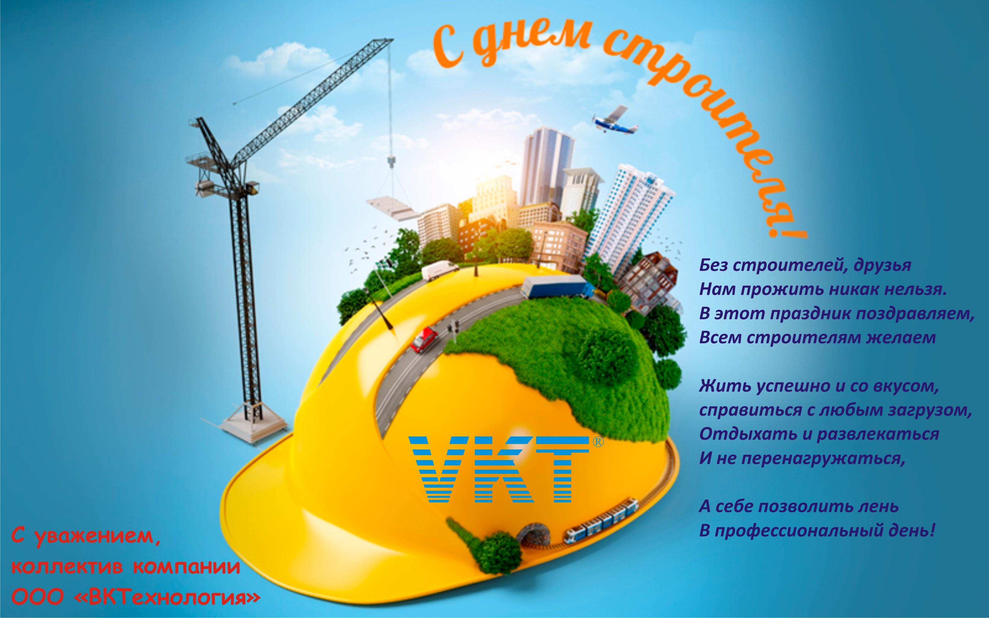 День строителя корпоративные открытки