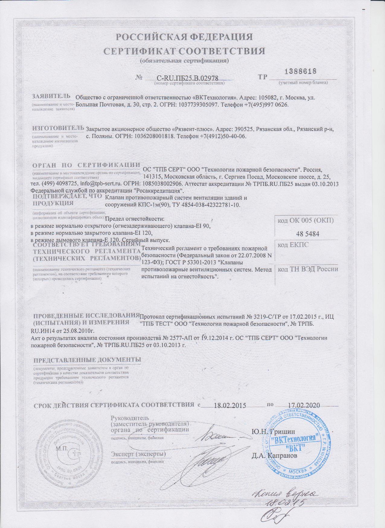 клапан кпс сертификат