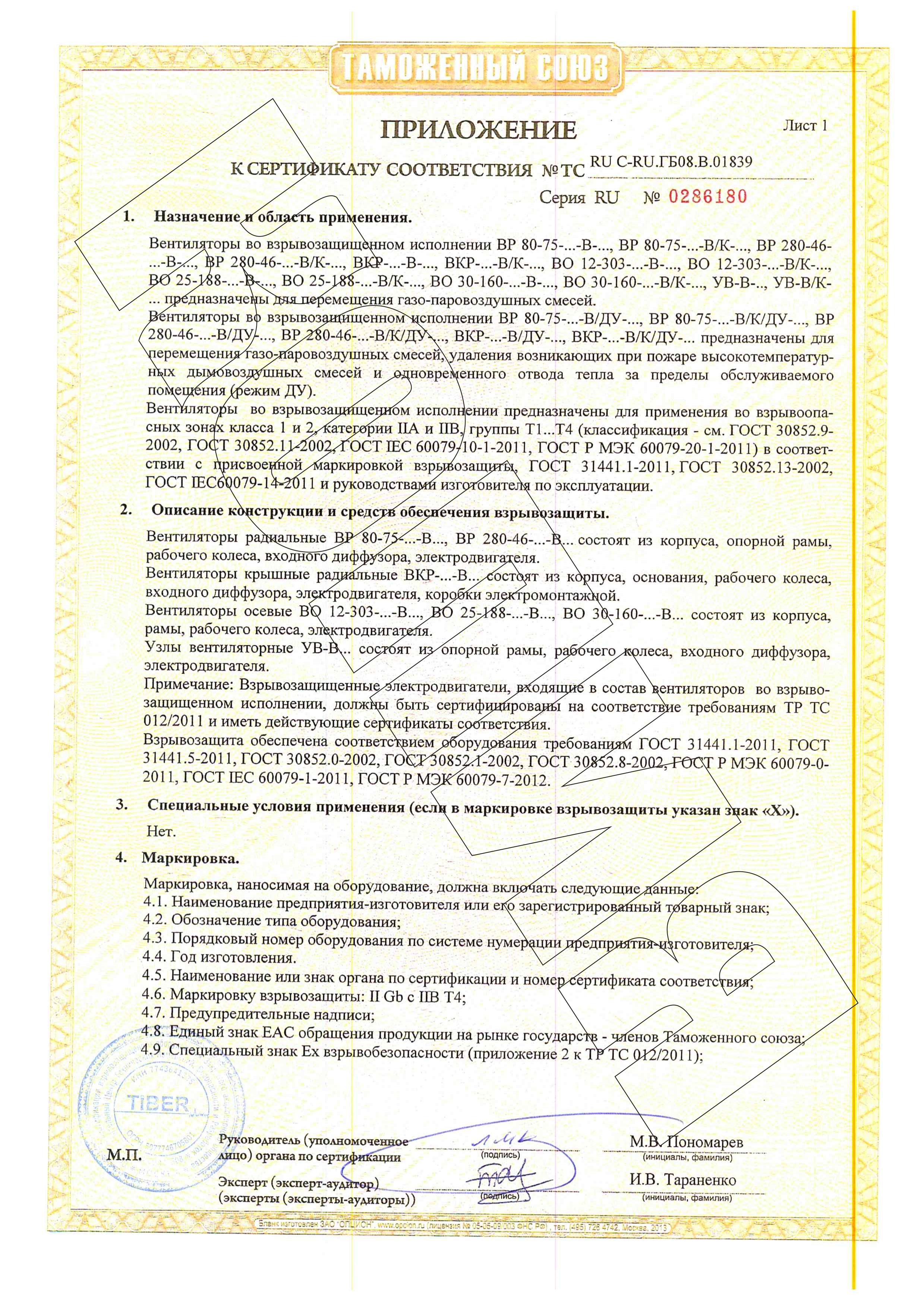 сертификат соответствия в рб бланк